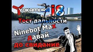 Yokamura i8 тест драйв дальности Ninebot Max до свидание