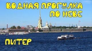 Санкт-Петербург. Прогулка по городу. Речная прогулка по Неве