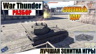 War Thunder - FALCON, ЛУЧШАЯ ЗЕНИТКА?