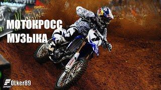 Мотокросс | Мотоциклетный спорт | Музыка для тренировок