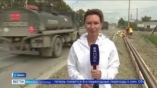 Вести. Сахалин-Курилы эфир 2 сентября 2020