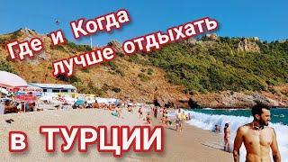 Отдых в Турции. Где и когда идеально отдыхать. ЛУЧШИЕ курорты Турции!!!