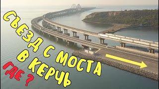 Крымский мост.Съезд с моста в Керчь.Первоначальное решение.Где и как будет?ОТКРОЮТ сегодня?