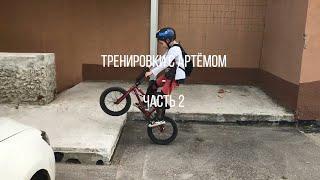 BMX Street: Тренировки с Артёмом - Часть 2
