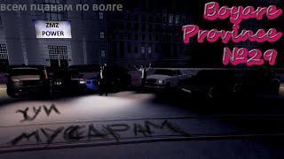 Boyare Province №29 | Я ЖИВ | МТА ПРОВИНЦИЯ - MTA PROVINCE DEMO