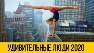 УДИВИТЕЛЬНЫЕ ЛЮДИ ★ Подборка Август 2020