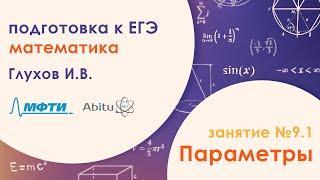 Подготовка к ЕГЭ по математике. Задача №18 - Параметры. Занятие №9.1