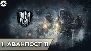 Прохождение Frostpunk: One the Edge (На Краю) - Часть 1: Аванпост №11 *PC