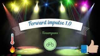Шоссе от №1 лица (Forward impulse 1.0)