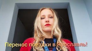 ПЕРЕНОС ПОЕЗДКИ В ЯРОСЛАВЛЬ НА 11.07.2020