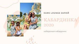 VLOG. Кабардинка 2020. Lounge cafe Zапой. Отдых в Кабардинке.