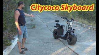 Электроскутер Citycoco Skyboard. Покатушки в КРЫМУ.