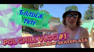 БАЛДЁЖ TRIP - PABLO IN DA PARK #1 / ADLER NEW SKATEPLAZA FALL 2020