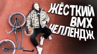 BMX | ЖЕСТКИЙ ЧЕЛЕНДЖ НА ВЕЛОСИПЕДЕ