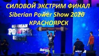 СИЛОВОЙ ЭКСТРИМ ФИНАЛ Siberian Power Show 2020 КРАСНОЯРСК