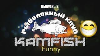 Kamfish funny. Выпуск #2: Экстремальная рыбалка.