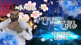 FAST СБОРКА SAMP | SAMP СБОРКА | NANDO | PRIVATE