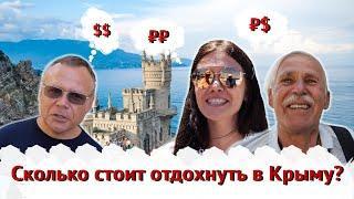 Сколько стоит отдых в Крыму? | Опрос