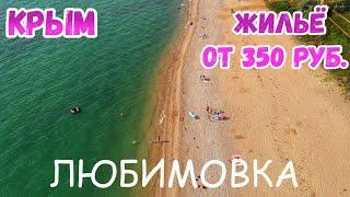 Крым 2020: Бюджетный отдых в Крыму. Пляж Любимовка Севастополь. Крым отдых 2020. Пляжи Крыма.