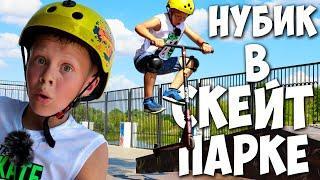 ТОП 11 Трюков в Скейт Парке ! Крутые Трюки на Трюковом Самокате для Новичков