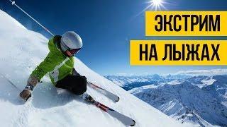 ЭКСТРИМ НА ЛЫЖАХ ★ Трюки, фрирайд и фристайл на горных лыжах, скоростной спуск с горы