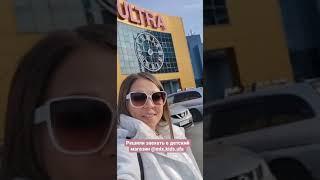 Гузель Уразова заехала в детских магазин