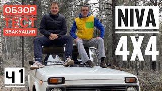 NIVA 4x4 ч1 | Обзор, учимся off-roadу, эвакуация