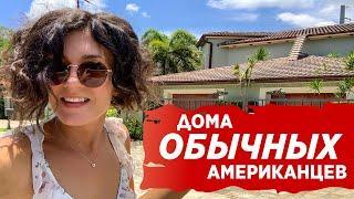 Как живут СРЕДНИЕ американцы? Обзор домов в семейном районе США, Флорида, Майами. Жизнь в США 2020