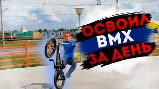 ОСВОИЛ BMX ЗА ДЕНЬ // МЕСТНЫЙ ЛОСЬ