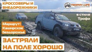 Duster и внедорожники на бездорожье Jeep Chevrolet Pajero Sport L200 4х4 покатушка Трофи-лайф 2020
