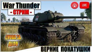 War Thunder - ВЕЧЕРНИЕ ПОКАТУШКИ В ТУНДРЕ