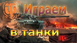World Of Tanks Ночные покатушки  стрим онлайн.18+.