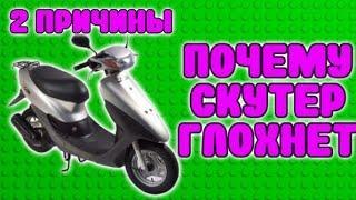 Почему когда даёшь газу скутер глохнет | из-за чего скутер глохнет