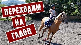 Переходим на галоп, Софии 10 лет, Верховая езда на лошадях, Конный спорт, Смайли, Smile, 717