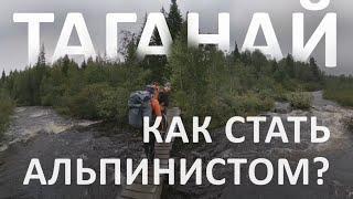 Как стать альпинистом? Нацпарк Таганай. Альпинизм
