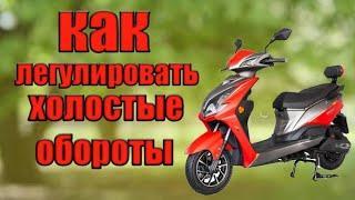 Почему на скутере крутится заднее колесо?/Как отлегулировать холостые обороты на скутере 2т ?