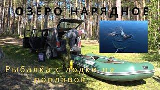 Озеро Нарядное. Рыбалка на поплавок с лодки. Щука срывает плотву с крючка! Fishing from a boat