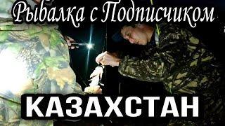 Рыбалка 2020 Казахстан,Рыбалка с Ночевкой,Ловля Судака на Донку,Рыбалка с Подписчиком КАЗАХСТАН.