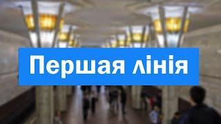 История первой линии минского метро