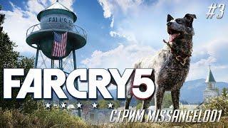 Far Cry 5 - Вместе с Верным другом | Прохождение Часть 3