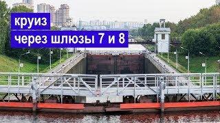 Круиз на теплоходе «Григорий Пирогов» через шлюзы 7 и 8 КиМ