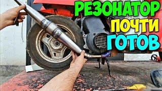 ВЛОГ: Делаю резонатор на скутер Honda Tact