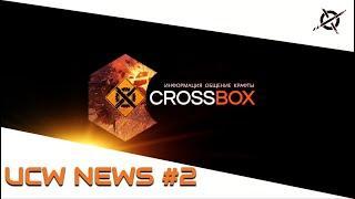 Новости совета UCW №2 | CROSSBOX, Дебаты, Планы | Crossout 2020