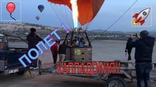 Каппадокия Турция Воздушные Шары Подземный Город Рассвет с Воздушного Шара Полет на Воздушном Шаре