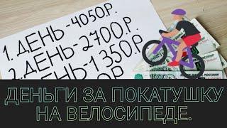 Деньги за покатушки на велосипеде.