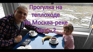 Прогулка на теплоходе по Москва-реке. Часть 2.