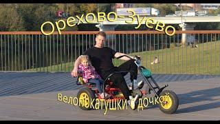 Орехово Зуево, Велопокатушки с дочкой 2 октября