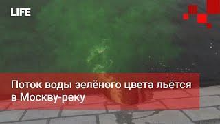 Поток воды зелёного цвета льётся в Москву-реку