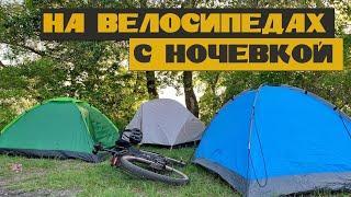На велосипедах с палатками + ночь в палатках / ЛУЧШЕЕ ВЕЛОПУТЕШЕСТВИЕ