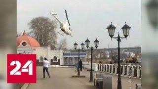 В Костроме бывший депутат Госдумы прилетел в ресторан на вертолете - Россия 24